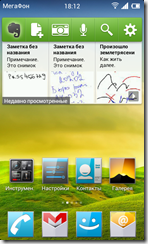 Screenshot_2012-05-20-18-12-09