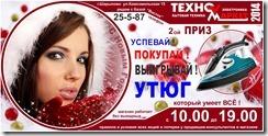 10_12_2013v1