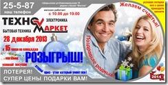 10_12_2013v2
