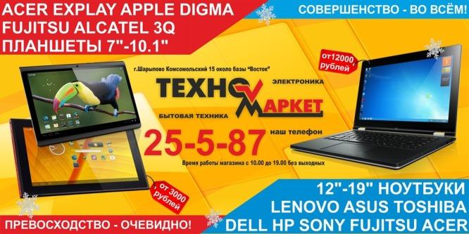 TabletNotebook.jpg
