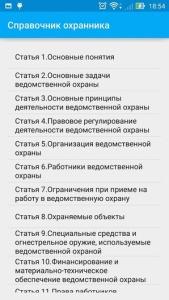 spravochnik-ohrannika-298x530